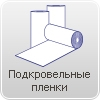1crov_plenki_icon_km2